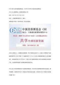 2021年上海浦东美博会电子宣传册