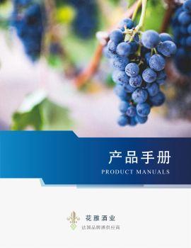 花雅酒业产品手册,翻页电子书,书籍阅读发布