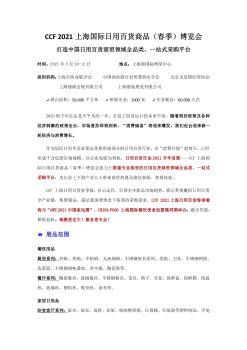 CCF 2021上海日用百货春季展-邀请函(3)电子刊物