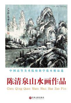 《中国高等美术教学范本:陈清泉》卷电子书