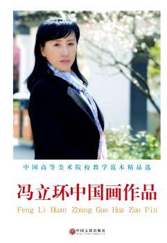 《中国高等美术院校教学范本:冯立环》卷电子书
