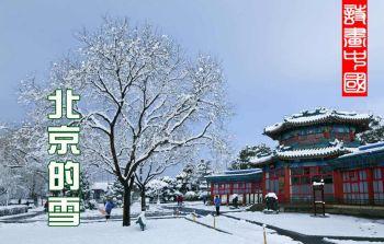 诗画中国:北京的雪电子杂志