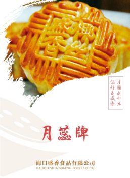 海口盛香食品2017年电子画册