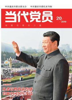 2019当代20期 电子杂志制作平台