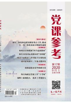 202017内文+4,3D数字期刊阅读发布