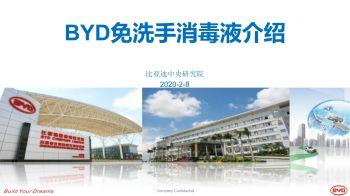 BYD免洗手消毒液介绍宣传画册