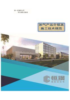 上饶恒钢绿色装配建筑科技有限公司加气块产品介绍及施工技术规范电子画册