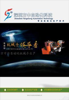 方中科技产品图册修正版本_20190228135930,在线数字出版平台