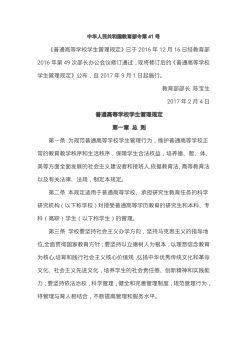 中华人民共和国教育部令第41号(1)