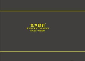 亚本设计2015年画册