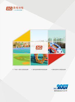 深圳奥格拼装地板电子画册