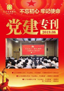 大丰农行银行主题教育专刊201908,3D数字期刊阅读发布