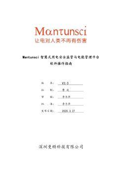UM103 Mantunsci智慧式用电安全监管与电能管理平台软件操作指南 V3.0电子书