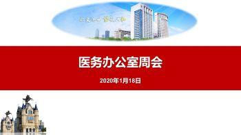 协和医院_2020.1.18医务办公室周会ppt电子刊物