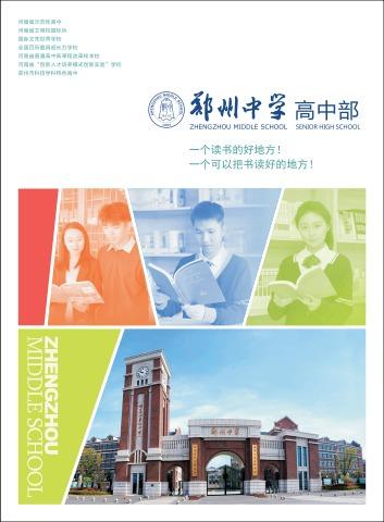 2020高中部画册 电子书制作软件