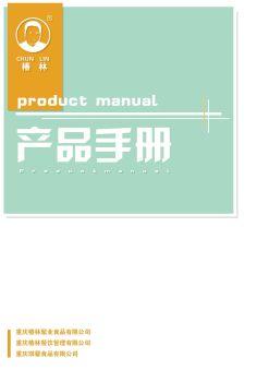 重庆椿林聚业食品 电子书制作软件