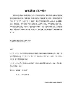 深圳市医师协会眼科医师分会年会暨继教日程(第一轮)