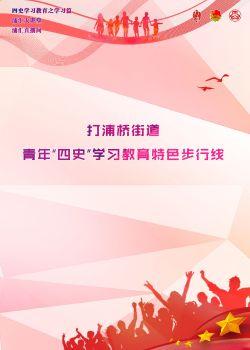 """打浦桥街道青年""""四史""""学习教育特色步行线,电子期刊,在线报刊阅读发布"""