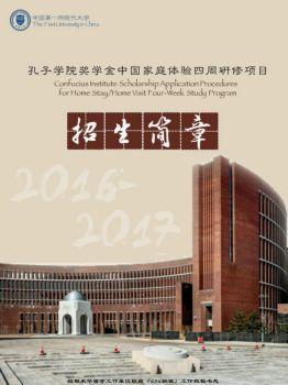 天津大学孔子学院奖学金中国家庭体验项目电子书