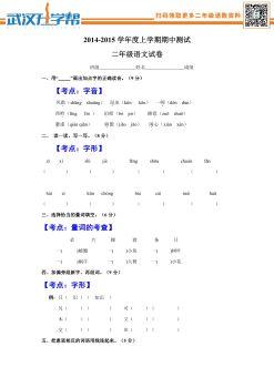 秋季二年級上學期語文期中測試卷(含答案)