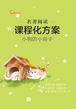 小狗的小房子课程化方案电子杂志