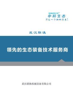 生态装备(中科生态)电子宣传册