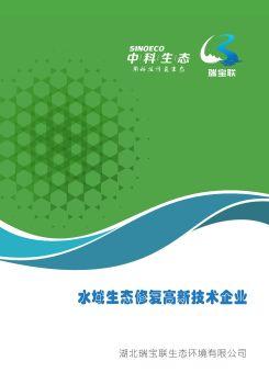 生态修复(中科生态) 电子书制作软件