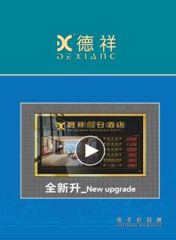 广州德祥电子价目牌画册 电子书制作软件