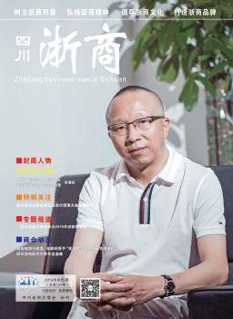 《四川浙商》2018年第6期(总第103期) 电子书制作软件
