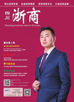 《四川浙商》(2018年 第1期),在线电子杂志,期刊,报刊