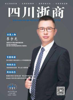 《四川浙商》(2019年第6期  总第109期) 电子书制作软件