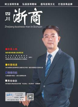 《四川浙商》(2019年第5期 总第108期 ) 电子书制作平台