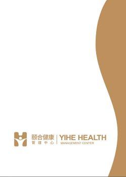 頤合健康管理中心
