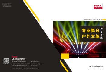 灯光产品画册(飞达音响) 电子书制作软件