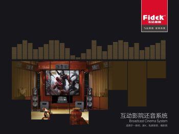 互动影院画册(飞达音响) 电子杂志制作平台