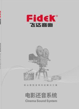 2019年电影还音系统画册(飞达音响) 电子杂志制作软件