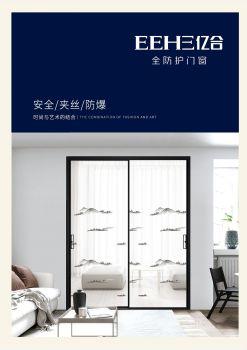 亿合门窗玻璃电子画册