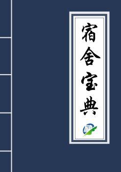 宿舍宝典(单页)电子刊物