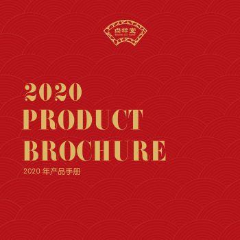 尚粹堂2020年產品冊,翻頁電子書,書籍閱讀發布