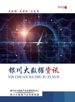 银川大数据资讯 电子书制作平台