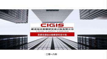 CIGIS建设综合院简介2018(3)电子宣传册