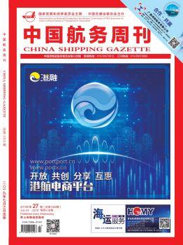 中国航务周刊2019年第27期总第1322期,数字画册,在线期刊阅读发布