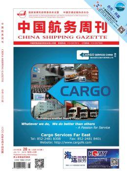 中国航务周刊2019年第28期总第1323期,数字画册,在线期刊阅读发布