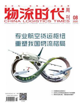 物流时代2020年8月刊,数字画册,在线期刊阅读发布