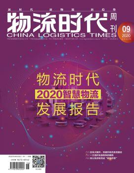 物流时代2020年9月刊 电子书制作软件