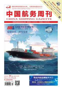 中国航务周刊2020年第33期总第1380期,数字画册,在线期刊阅读发布