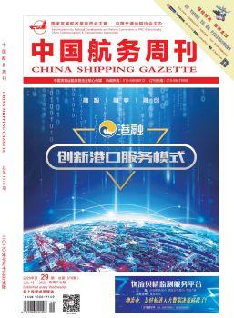 1376期中国航务周刊杂志,数字画册,在线期刊阅读发布