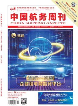 中国航务周刊2020年第34期总1381期 电子书制作软件