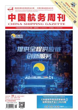 中国航务周刊2020年第36期总第1383期 电子书制作软件