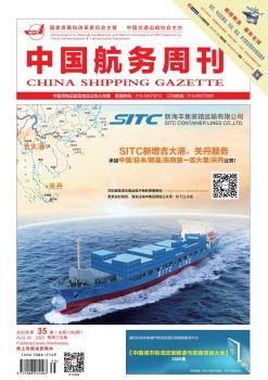 中国航务周刊2020年第35期总第1382期 电子书制作软件